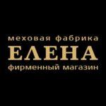 Меховая фабрика «Елена»