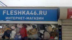 Fleshka46.ru